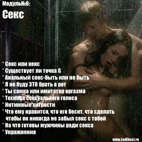Модуль №6 Секс