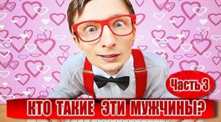 МУЖЧИНА-инструкция по применению!