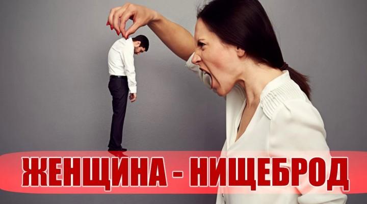 Я, ЖЕНЩИНА — НИЩЕБРОД!