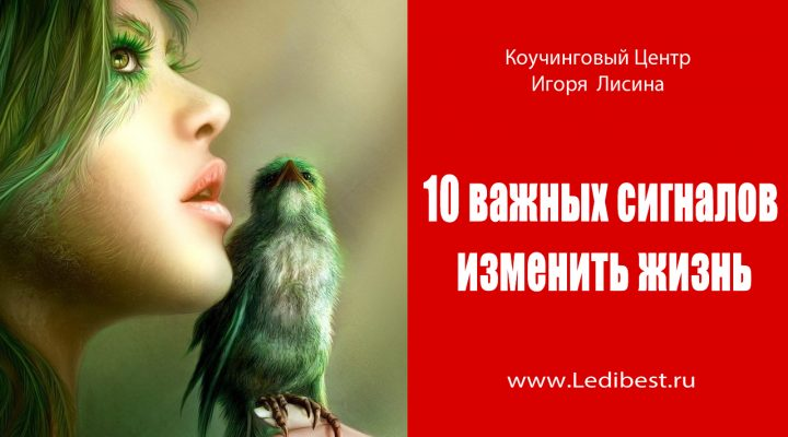 10 ПРИЧИН ИЗМЕНИТЬ ЖИЗНЬ